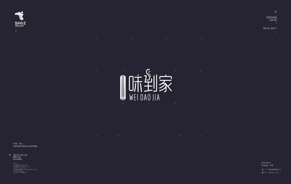 三川久木の勺孓のLOGO集合.jpeg