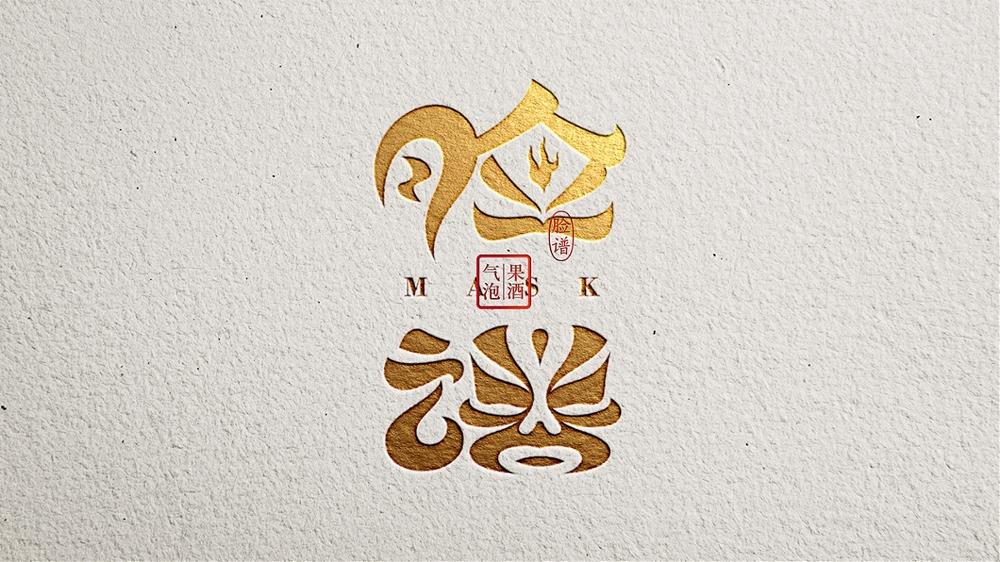 脸谱MASK-果酒系列包装全案分享.jpeg