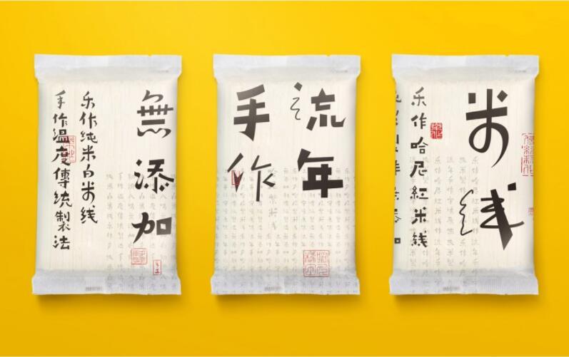 米线 - 包装设计1.jpg