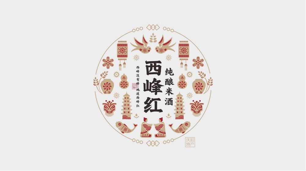 四喜品牌包装设计-庆阳特产西峰红米酒黄酒包装设计升级.jpeg