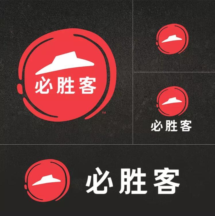 必胜客中国新logo1.jpg