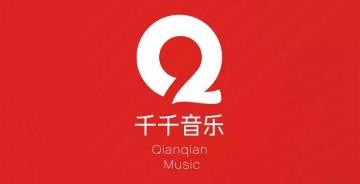 """百度音樂更名""""千千音樂""""并啟用新logo"""