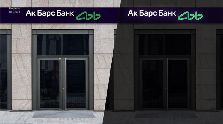 鞑靼斯坦共和国Ak Bars 银行更换新logo7.jpg