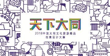 36万奖金、135个奖项,只要你来就有奖——2018中国大同文化旅游商品创意设计大赛