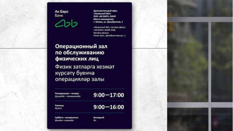 鞑靼斯坦共和国Ak Bars 银行更换新logo6.jpg