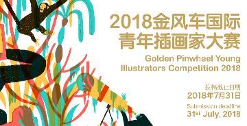 2018年金风车国际青年插画家大赛