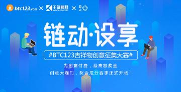 BTC123吉祥物创意设计征集赛火热上线,万元奖金任性拿!