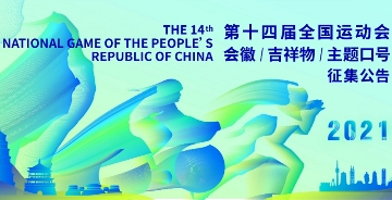 2021年第十四届全国运动会会徽、吉祥物、主题口号征集