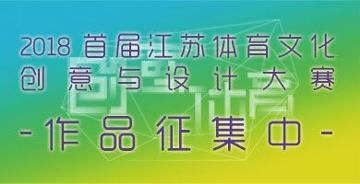 2018首届江苏体育文化创意与设计大赛
