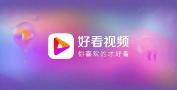 """百度旗下短视频""""好看视频""""启用新logo"""