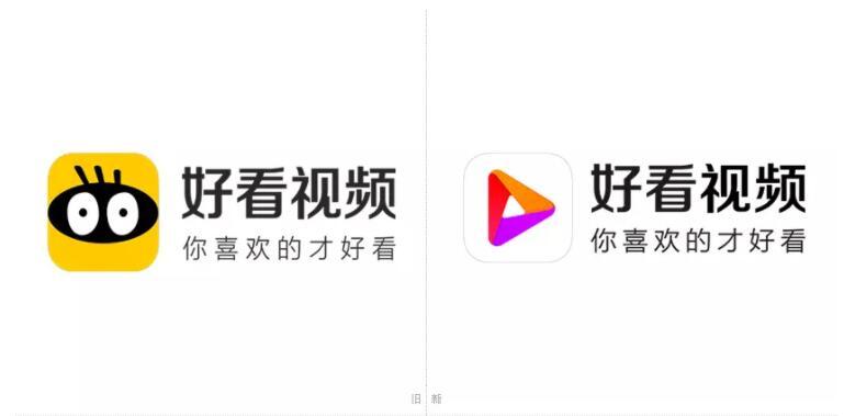 """百度旗下短视频""""好看视频""""启用新logo.jpg"""