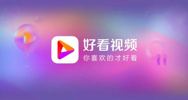 """百度旗下短视频""""好看视频""""启用新logo3.jpg"""
