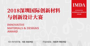 2018深圳国际创新材料与创新设计大赛