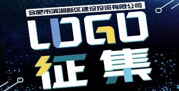 合肥市滨湖新区建设投资有限公司 企业标识(LOGO)社会征集公告
