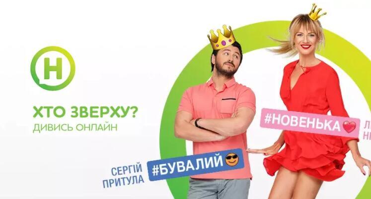 乌克兰电视频道noviy kanal启用新台标6.jpg