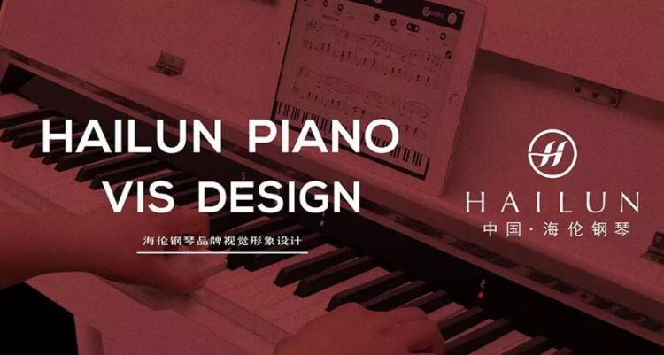 """国内知名钢琴品牌""""海伦钢琴""""启用新logo.jpg"""
