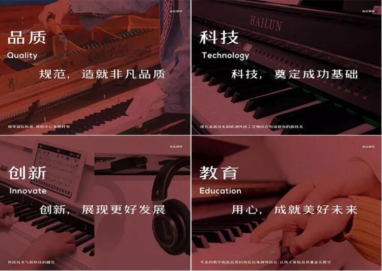 """国内知名钢琴品牌""""海伦钢琴""""启用新logo2.jpg"""