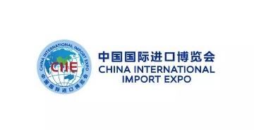 中国国际进口博览会官方logo和吉祥物发布
