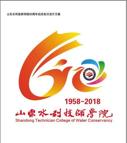 山东水利技师学院 关于60周年校庆标识评选成果的布告