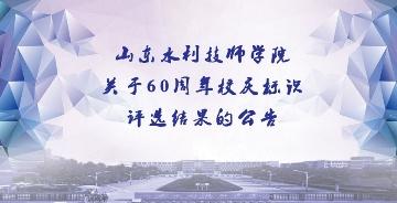 山东水利技师学院 关于60周年校庆标识评选结果的公告
