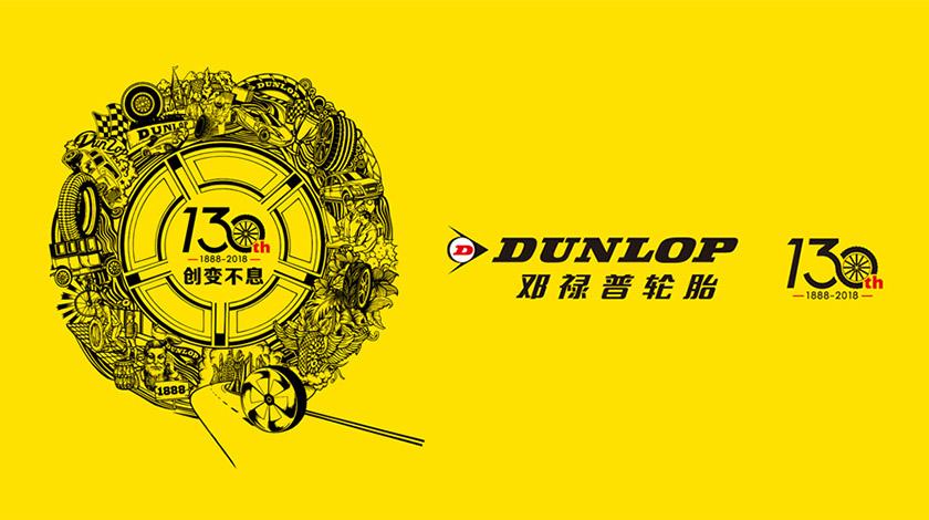130岁的邓禄普轮胎发布纪念logo4.jpg