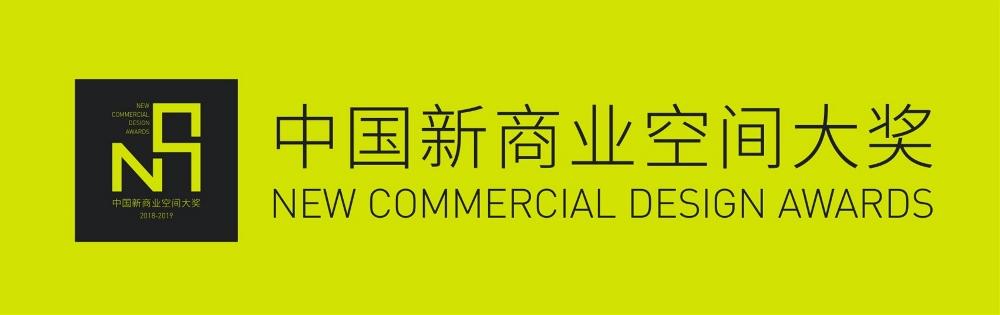 中国新商业空间大奖.jpg