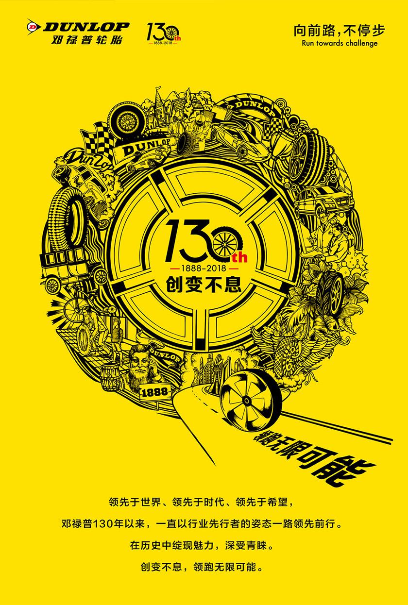 130岁的邓禄普轮胎发布纪念logo3.jpg