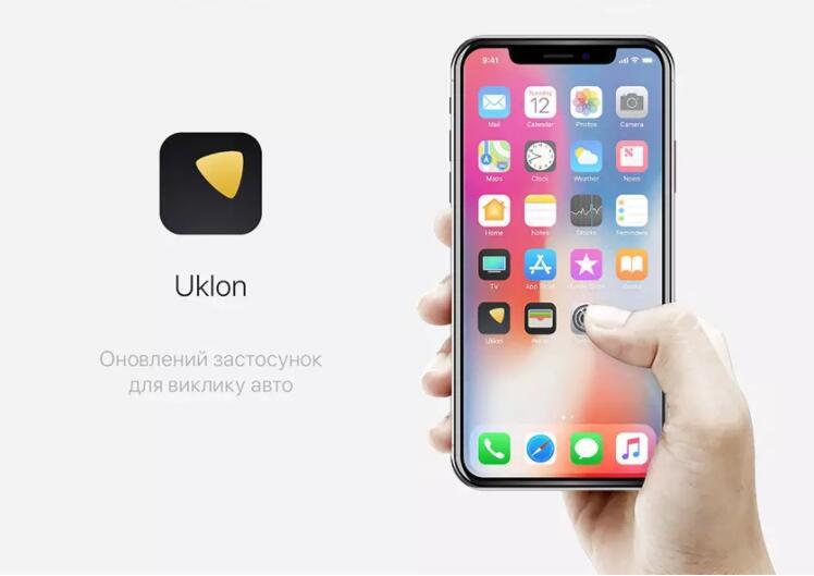 乌克兰打车平台uklon更换新logo3.jpg
