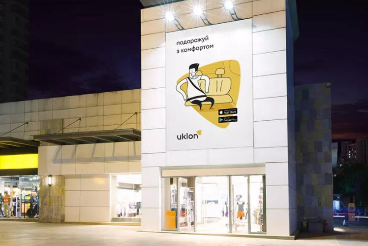 乌克兰打车平台uklon更换新logo10.jpg