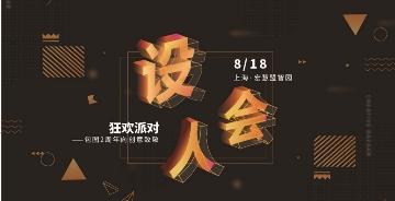 包图网2周年盛会开启狂欢派对,业内大咖脑洞市集齐聚上海