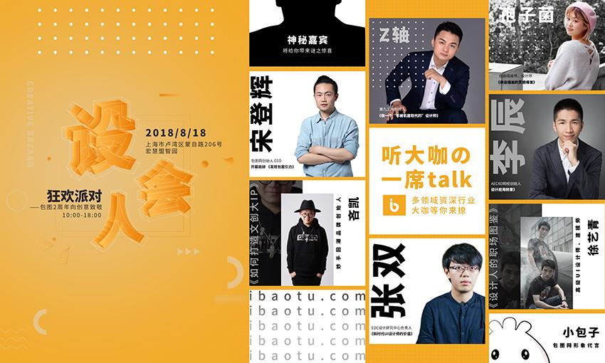 包图网2周年盛会敞开狂欢派对,业界大咖脑洞阛阓齐聚上海
