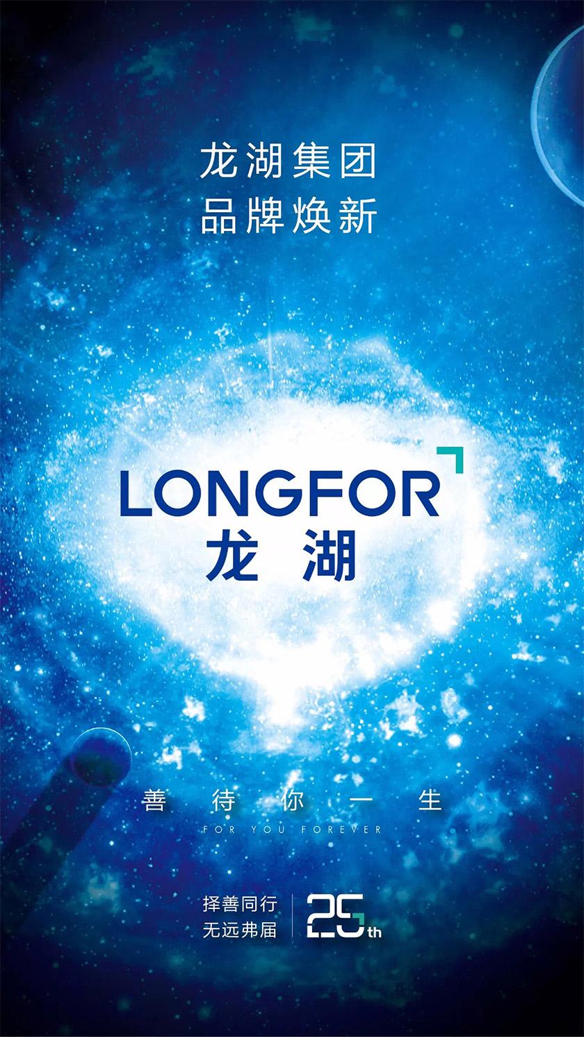 龙湖地产启用新logo5.jpg