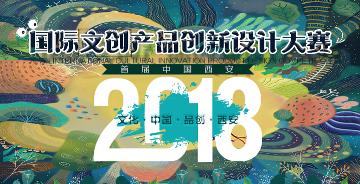 2018中国西安国际文创产品创新设计大赛