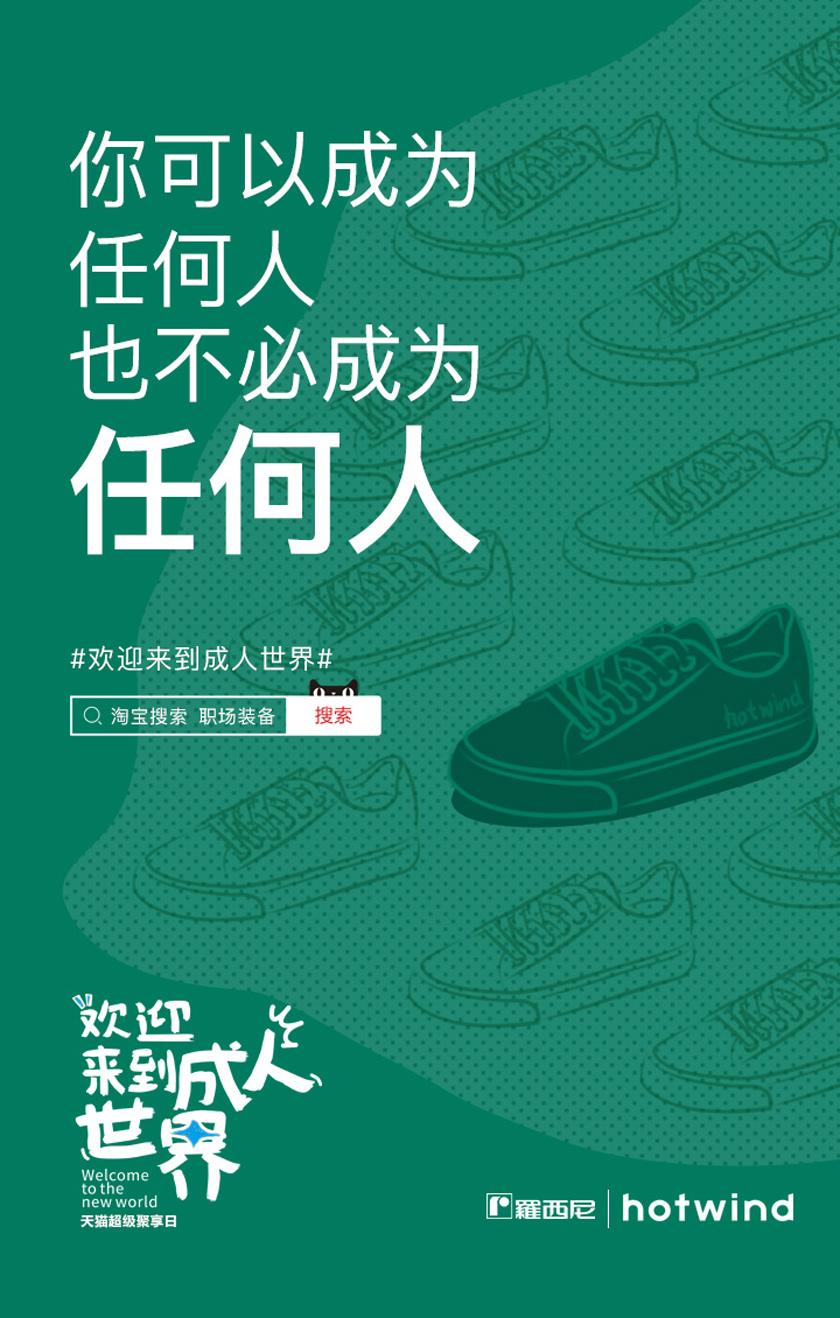 国内连锁品牌热风更换新logo3.jpg