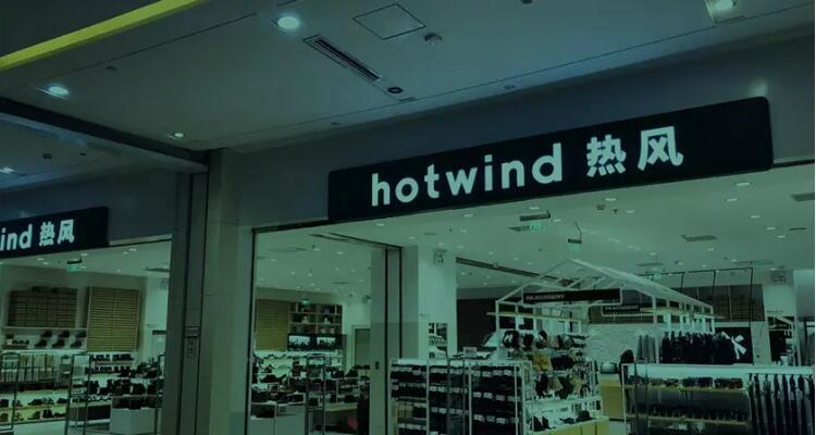 国内连锁品牌热风更换新logo.jpg