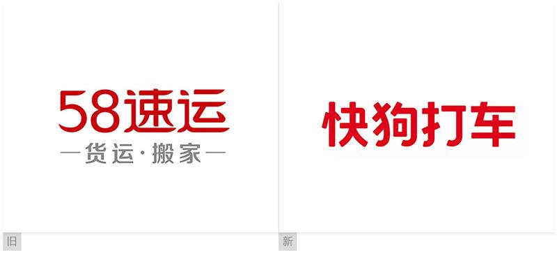"""58速运更名""""快狗打车"""",并发布新Logo.jpg"""