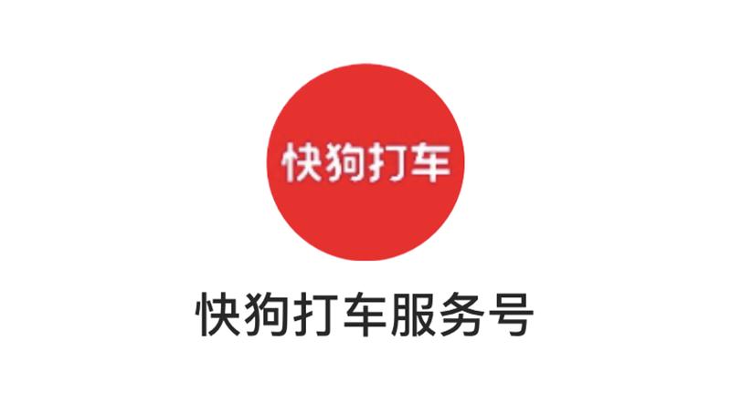 """58速运更名""""快狗打车"""",并发布新Logo1.png"""