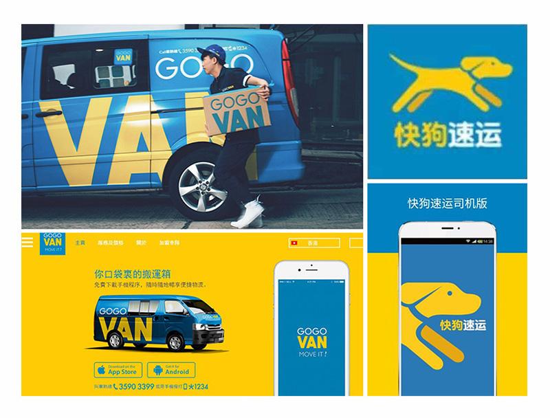 """58速运更名""""快狗打车"""",并发布新Logo1.jpg"""