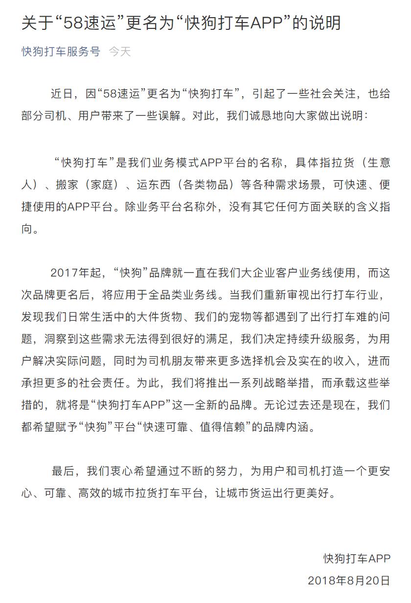 """58速运更名""""快狗打车"""",并发布新Logo.png"""