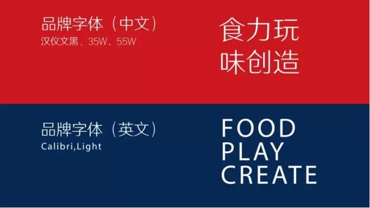 良品铺子启用新logo5.jpg