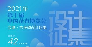 第十届中国花卉博览会会徽、吉祥物 设计征集活动公告