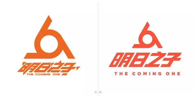 明日之子综艺节目更换新logo.jpg