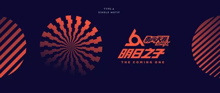 明日之子综艺节目更换新logo12.jpg