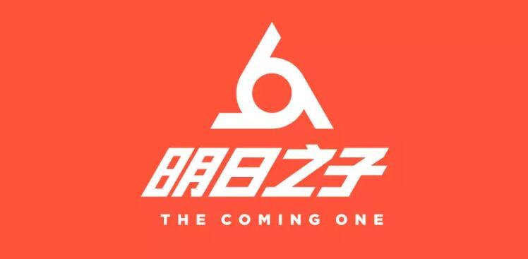 明日之子综艺节目更换新logo1.jpg