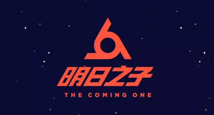 明日之子综艺节目更换新logo2.jpg
