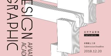 CGDA2018 平面设计学院奖