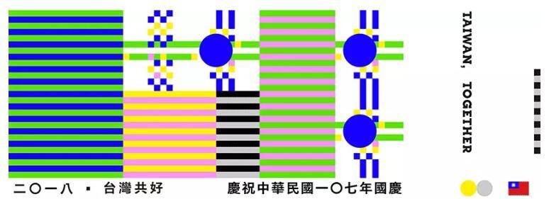 台湾地区双十庆典官方logo发布2.jpg