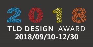 2018第二届(TLD)创意设计奖征集公告