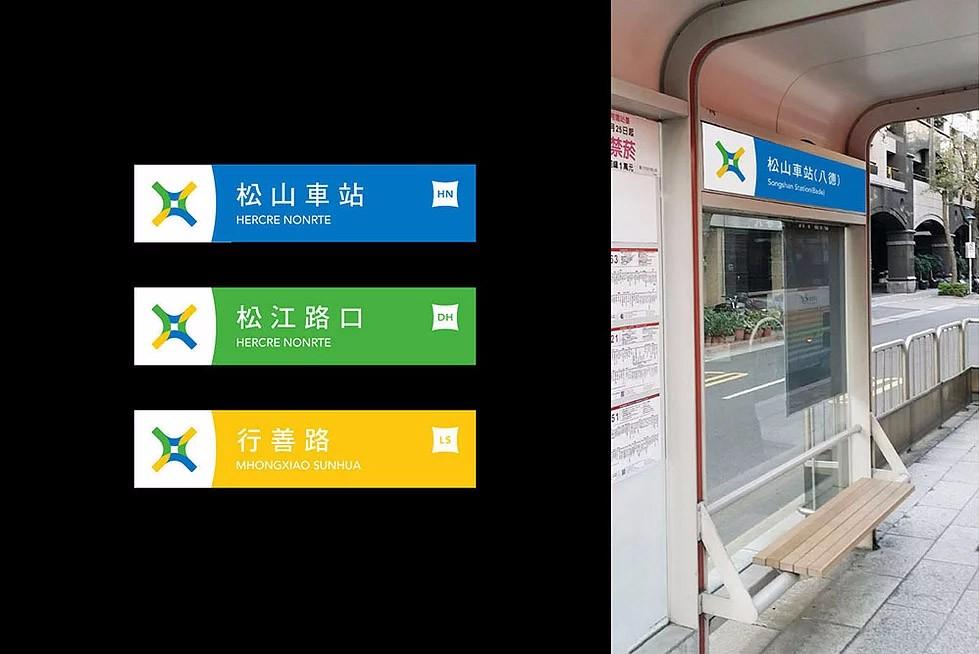 台北市干线公车标志形象设计7.jpg