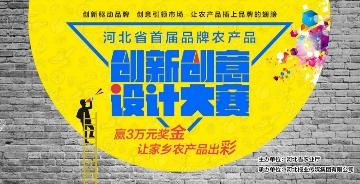 河北省首届品牌农产品创新创意 设计大赛